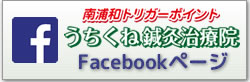 Facebookページ