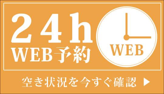 24h web予約